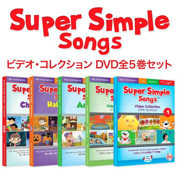幼児英語 DVD Super Simple Songs ビデオ・コレクション DVD全5巻セット 【正規販売店 送料無料】 幼児 子供 小学生 赤ちゃん 知育 知育玩具 子供英語 英語
