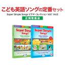 幼児英語 DVD Super Simple Songs ビデオ・コレクション Vol.1とVol.2のセット 【正規販売店 送料無料】 スーパー シ…