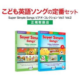 幼児英語 DVD Super Simple Songs ビデオ・コレクション Vol.1とVol.2のセット 【正規販売店 送料無料】 スーパー シンプル ソングス 子供英語 英語教材 児童 英語 歌 知育 幼児 子供 子ども 小学生 赤ちゃん