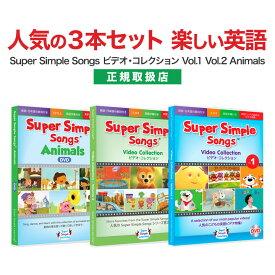 幼児英語 DVD Super Simple Songs ビデオ・コレクション Vol.1とVol.2+Animalsのセット【正規販売店 送料無料】 スーパー シンプル ソングス 知育玩具 幼児 子供 子ども 子供英語 児童 英語 小学生