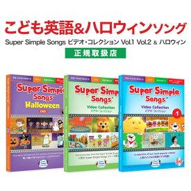 幼児英語 DVD Super Simple Songs ビデオ・コレクション Vol.1とVol.2+Halloweenのセット【正規販売店 送料無料】ハロウィン スーパー シンプル ソングス 子供英語 英語英会話 歌 子ども 幼児 小学生 英語の歌 Super