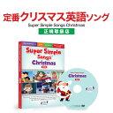 幼児英語 DVD Super Simple Songs Christmas DVD クリスマス 英語教材 スーパー シンプル ソングス 幼児 子供 子供用 …