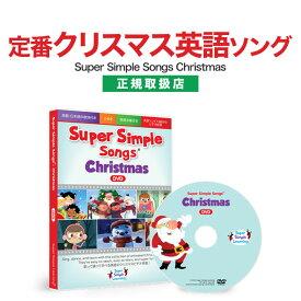 幼児英語 DVD Super Simple Songs Christmas DVD クリスマス 英語教材 スーパー シンプル ソングス 幼児 子供 子供用 児童 英語 知育 歌 クリスマスソング 知育玩具 クリスマス パーティ ギフト 小学生 おしゃれ 歌 1歳 1歳半 2歳 3歳 4歳 5歳 6歳 7歳