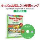 幼児英語 DVD Super Simple Songs ビデオ・コレクション Vol.2 DVD 【正規販売店 メール便送料無料】 スーパー シンプ…