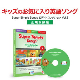 幼児英語 DVD Super Simple Songs ビデオ・コレクション Vol.2 DVD 【正規販売店 メール便送料無料】 スーパー シンプル ソングス 英語教材 子供英語 子供 幼児 英語 歌 誕生日プレゼント プチギフト