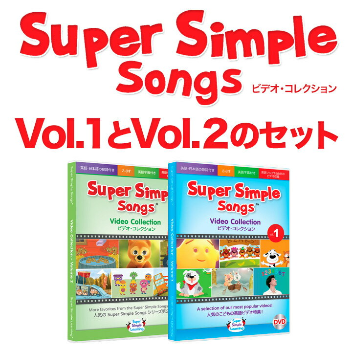 幼児英語 DVD Super Simple Songs ビデオ・コレクション Vol.1とVol.2のセット 【正規販売店 送料無料】 子供英語 英語教材 児童 英語 歌 ソング dvd 知育 幼児 子供 子ども 小学生 赤ちゃん