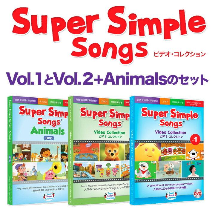 幼児英語 DVD Super Simple Songs ビデオ・コレクション Vol.1とVol.2+Animalsのセット【正規販売店 送料無料】 知育玩具 幼児 子供 子ども 子供英語 児童 英語 ソング 歌 小学生