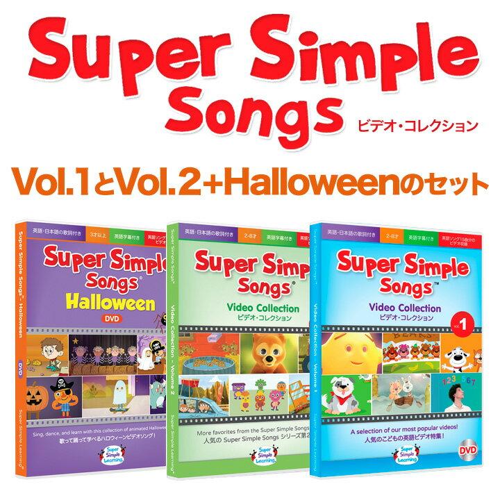 幼児英語 DVD Super Simple Songs ビデオ・コレクション Vol.1とVol.2+Halloweenのセット【正規販売店 送料無料】ハロウィン 子供英語 英語 ソング dvd 英会話 歌 おもちゃ 子ども 幼児 小学生