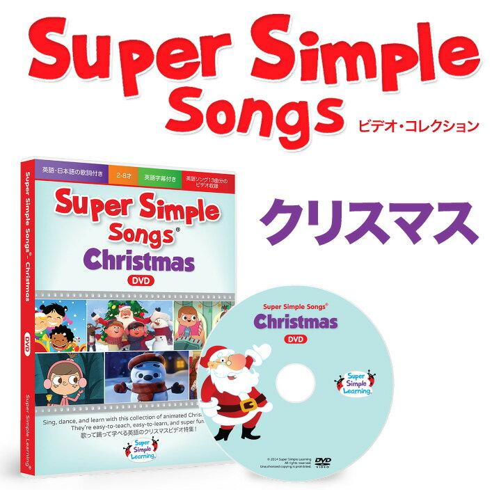 幼児英語 DVD Super Simple Songs Christmas DVD クリスマス 英語教材 幼児 子供 子供用 児童 英語 知育 歌 クリスマスソング 知育玩具 音楽