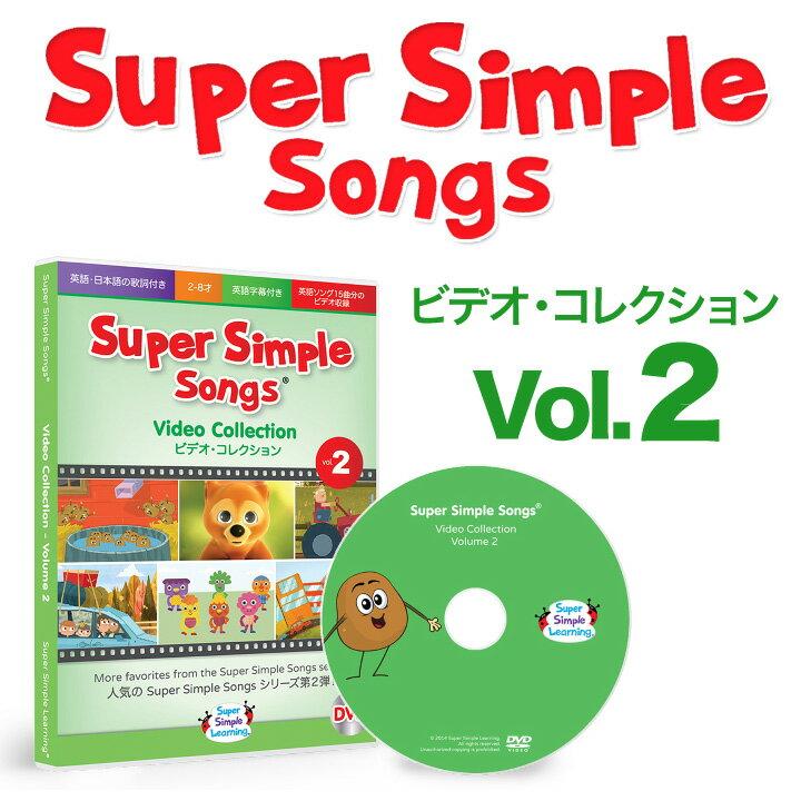 Super Simple Songs ビデオ・コレクション Vol.2 DVD 【正規販売店 メール便送料無料】 幼児英語 DVD 英語教材 知育玩具 子供英語 子供 子ども 幼児 英語 ソング 歌