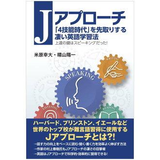 """伟大的方式来学习英语 J 接近""""四个本领""""的前面 () 米,恒大、 杨山由英语教学英语会话教学 IBC 出版的英语学习方法"""