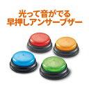 早押し ボタン Lights & Sounds Buzzers アンサーブザー 光と音(4個セット) 早押しクイズ ボタン ゲームが盛り上が…