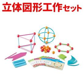 知育玩具 立体パズル Dive into Shapes! A Sea and Build Geometry Set 挿して繋げて 2D&3Dの図形を作ろう【ポイント2倍】 おもちゃ 脳トレ 幼児 子供 子供用 小学生 知育 教材 算数 理科 誕生日プレゼント プチギフト