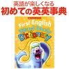 儿童英语为第一次字典第一英语学习词典婴儿儿童初等学校英语英语教学英语教学玩具女孩男孩蹒跚学步儿童英语点五倍