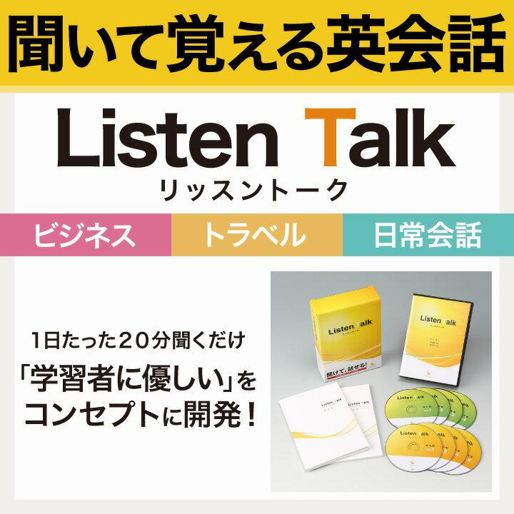 リッスントーク Listen Talk (正規取扱店 特典付) 英語教材 英会話教材 ポイント2倍