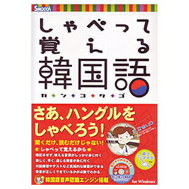韓国語教材 「しゃべって覚える韓国語」 初級者向け韓国語教材 あなたの韓国語発音を採点 韓国語の発音チェック パソコンソフト 辞書