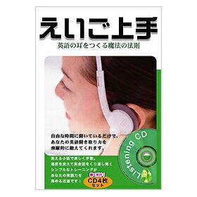 英語教材 えいご上手 【送料無料】 聞いて覚える 英会話教材 英語 リスニング CD 英語上手