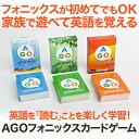 英語教材 AGO フォニックス カードゲーム 3レベルセット (第2版) ボックスセット 【正規販売店 送料無料】 おもちゃ …