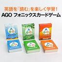 英語教材 AGO フォニックス カードゲーム 3レベルセット (第2版) ボックスセット 【送料無料】 子供 おもちゃ 女の子 …