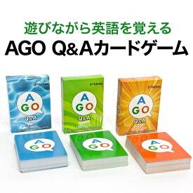 小学生 英語教材 AGO(エイゴ)Q&A カードゲーム 3レベルセット(第2版)ボックスセット 幼児英語 知育 幼児 子供 知育 子ども 児童 英語 英会話教材 カード ゲーム 誕生日 プレゼント ギフト