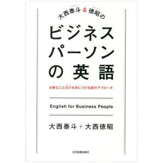 大西泰人 & 说,纪明商务英语只需要找到直接接近 (日本工业出版社)