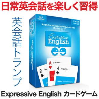 富有表现力的英语第 2 版 / 英语卡玩英语教学英语会话教学材料的游戏英语