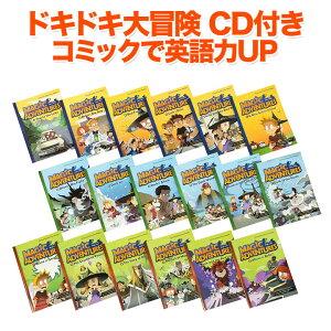 英語教材 Magic Adventures Graded Comic Readers 全巻セット (CD付き 18冊セット LEVEL1 2 3のセット) 多読 多聴 英語の朗読音声CD付 子供 コミック 漫画 ギフト 英語 絵本 CD