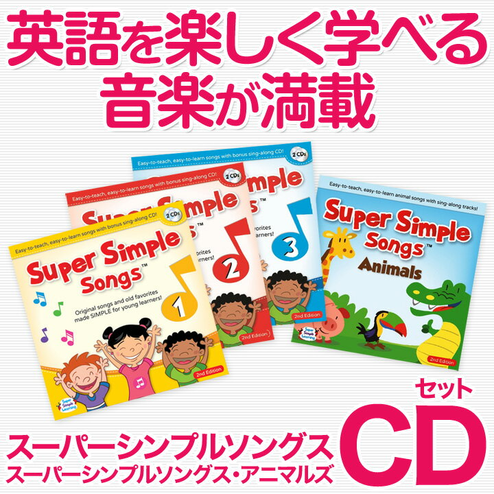 幼児英語 Super Simple Songs 1.2.3(第2版)+Animals CDセット 【正規販売店 送料無料】 英語教材 CD 英会話 知育 幼児 知育玩具 児童 英語 小学生 子供 子ども