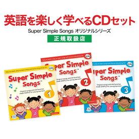 英語 幼児 CD Super Simple Songs 1.2.3(第2版)CDセット 【正規販売店 メール便送料無料】 スーパー シンプル ソングス 英語教材 英会話 幼児英語 児童 英語 ソング 知育 子供 子供用 子ども 小学生