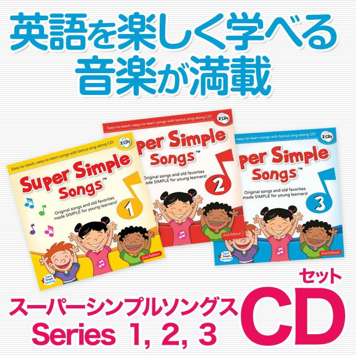 幼児英語 CD Super Simple Songs 1.2.3(第2版)CDセット 【正規販売店 メール便送料無料】 英語教材 英会話 CD 児童 英語 ソング 知育 子供 幼児 子供用 子ども 小学生