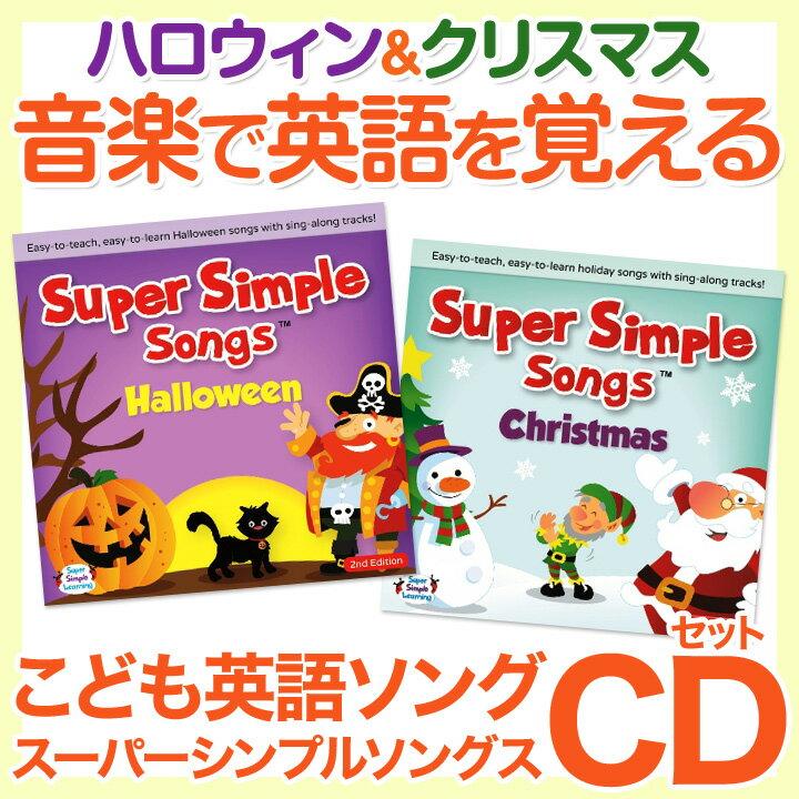 Super Simple Songs Halloween + Christmas CD 2枚セット 【正規販売店 メール便送料無料】 ハロウィン クリスマス 英語教材 幼児英語 知育子 子ども 幼児 子供 小学生 音楽
