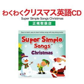 英語 幼児 CD Super Simple Songs Christmas 音楽 CD 【正規販売店 メール便送料無料】 幼児英語 スーパー シンプル ソングス 英語教材 クリスマス パーティ ギフト 小学生 知育玩具 英会話