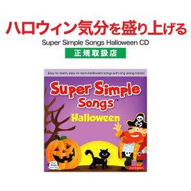 英語 幼児 CD ハロウィン ソング Super Simple Songs Halloween 【正規販売店 メール便送料無料】 英語 スーパー シンプル ソングス ハロウィーン 幼児英語 歌 英会話 知育玩具 子供用 子ども 小学生 英語教材