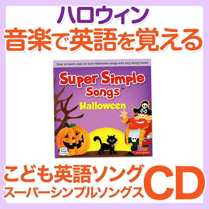Super Simple Songs Halloween CD 【正規販売店 メール便送料無料】 子供 幼児 幼児英語 英会話 知育玩具 幼児 子供用 子ども 小学生 英語 英語教材
