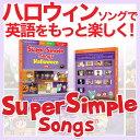 ハロウィン DVD Super Simple Songs Halloween DVD 【正規販売店 メール便送料無料】 幼児英語 DVD 英語教材 英会話教…