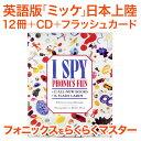 ミッケ! アメリカ版オリジナル CD付 I SPY フォニックス・ファン・パック 日本語訳 小冊子付 【送料無料】 幼児英語 …