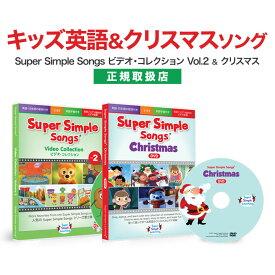 子供英語 DVD Super Simple Songs ビデオコレクション Vol.2 と クリスマスソング DVD セット 【正規販売店 メール便送料無料】 英語教材 幼児英語 スーパー シンプル ソングス 幼児 子供 小学生 英語