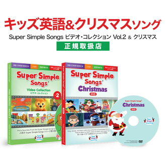 super simple songs video collection vol 2 and christmas songs dvd set super simple song kids english teaching english songs - Super Simple Christmas Songs