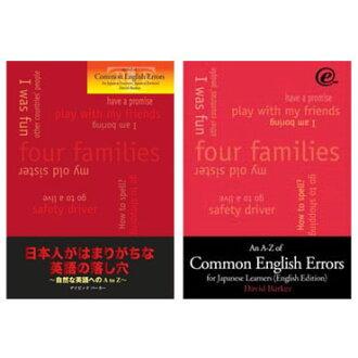 常见的日本英语到地道的英语从 A 到 Z 一-z 的常见的英语错误,对日语学习的陷阱 ' 日本语言版本和英文版本设置