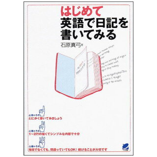 はじめて英語で日記を書いてみる(メール便送料無料)石原真弓英語日記英語ダイアリーdiary