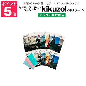 ヒアリングマラソン・ベーシック kikuzo! <キクゾー!> 【アルク 正規販売店 特典付】 alc アルク 英語教材 英会話教材 ヒアリングマラソン
