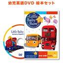【おすすめ】幼児英語 DVD 絵本 Little Baby Bum DVD with えほん 【正規販売店】 リトルベイビーバム 英語 英語教材 …