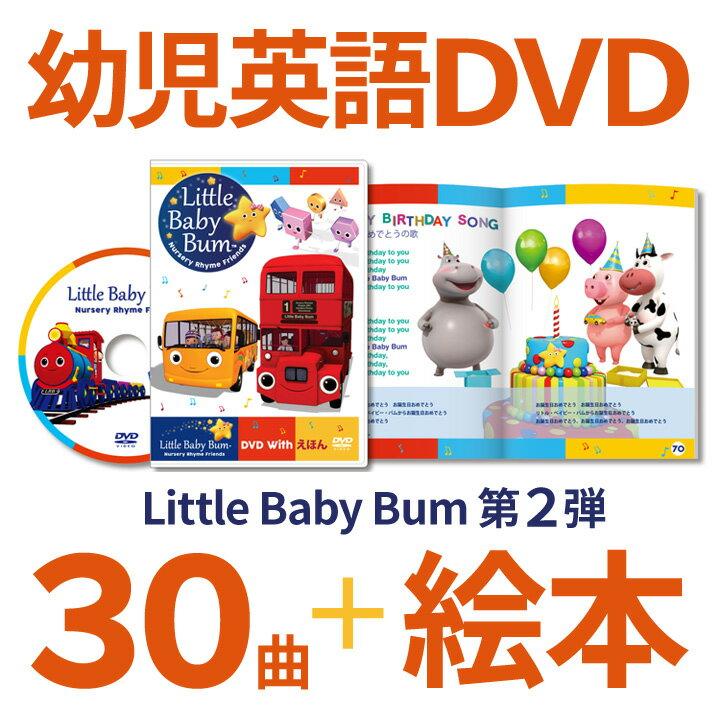 幼児英語 DVD Little Baby Bum DVD with えほん 【正規販売店】 英語教材 子供 幼児 子供英語 英会話 LBB 英語 発音 英語ソング 歌 絵本 学習 子ども 小学生 赤ちゃん 英語の歌 英会話
