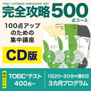 TOEIC LISTENING AND READING TEST 完全攻略500点コース CD版 アルク 正規販売店