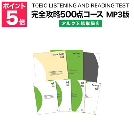 TOEIC LISTENING AND READING TEST 完全攻略500点コース MP3版 アルク 正規販売店