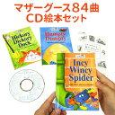 マザーグースコレクション 84 CD付 【送料無料】 英語教材 幼児英語 CD マザーグース ナーサリーライム ダンス 英語絵…