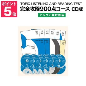 TOEIC LISTENING AND READING TEST 完全攻略900点コース CD版 アルク 正規販売店
