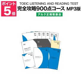 TOEIC LISTENING AND READING TEST 完全攻略900点コース MP3版 アルク 正規販売店
