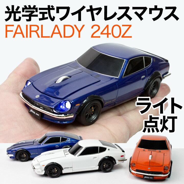 マウス 日産 フェアレディ240Z FairladyZ ミッドナイトブルー グランプリホワイト ソリッドオレンジ 光学式ワイヤレスマウス 電池式 フェアレディZ ポイント2倍