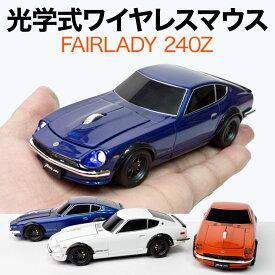 マウス 日産 フェアレディ240Z FairladyZ ミッドナイトブルー グランプリホワイト ソリッドオレンジ 光学式ワイヤレスマウス 電池式 ギフト フェアレディZ ポイント2倍